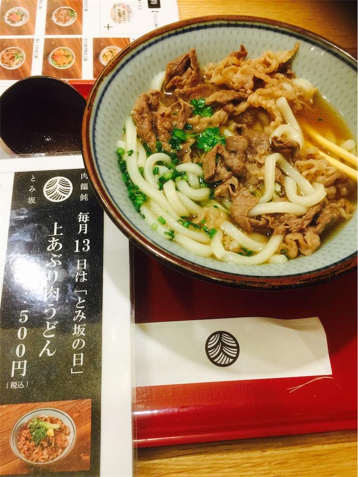 横浜 肉饂飩とみ坂