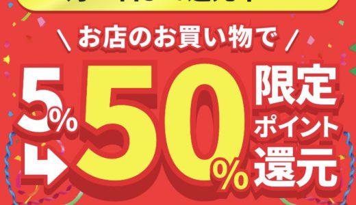 50%ポイント還元  お得なキャッシュレスキャンペーン