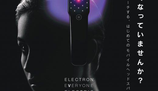 緊急速報【電気バリブラシ】