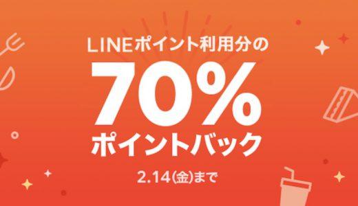 【LINEポケオ】14日まで70%戻るキャンペーン❣️