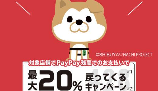 恵比寿でPayPay20%戻ります!!