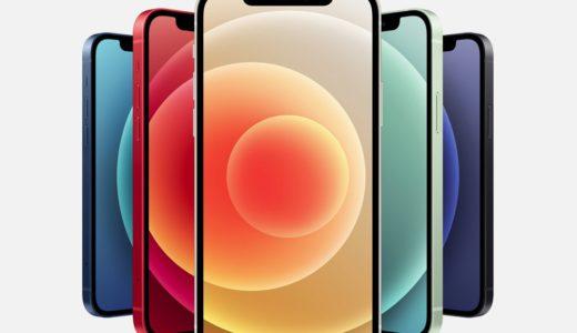 iPhone12が発表されました