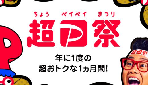 年に1度の超PayPay祭り!!