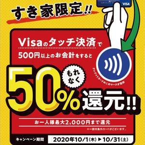 すき家限定 Visaのタッチ決済で50%還元