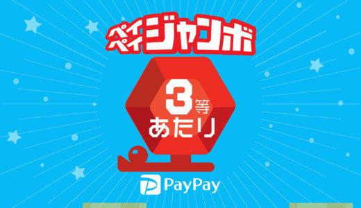 PayPayキャンペーン【当店から続々と『当たり』でました!】